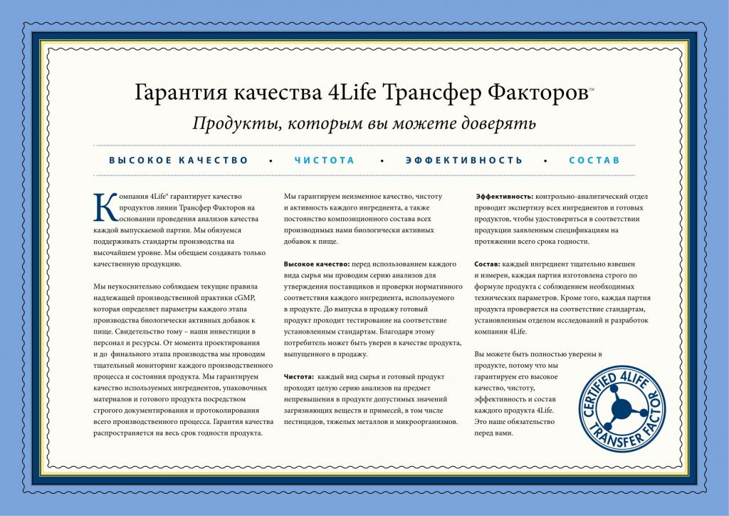 010416 Quality Statement Certificate_RUSSIAN-1.jpg